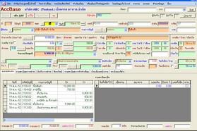 AccBase (โปรแกรม ช่วยทำบัญชี แจกฟรี)