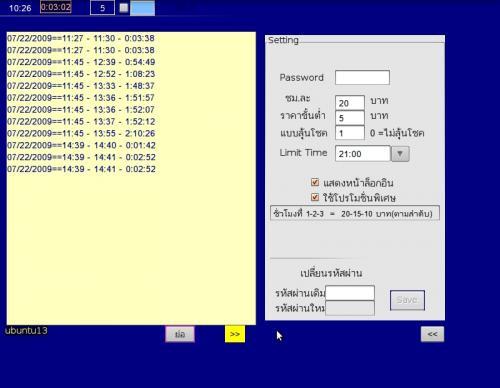 NetLinux (โปรแกรม จับเวลา ร้านเน็ต สำหรับระบบปฏิบัติการ  ลีนุกซ์)