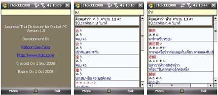 JTDIC for PocketPC (โปรแกรม แปลภาษา จาก ไทย -> ญี่ปุ่น และ ญี่ปุ่น -> ไทย)