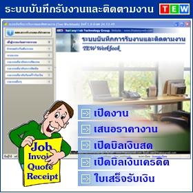 โปรแกรมบัน ทึกรับงานและ ติดตามงาน (TEW Workbook)