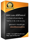 DSS LOTTO (โปรแกรม วิเคราะห์หวย หลัก วิทยาศาสตร์ และ สถิติ แนวใหม่)