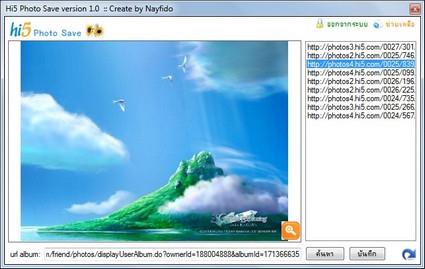 Hi5 Photo Save (โปรแกรม ช่วยบันทึก (Save) ภาพ บนเว็บ Hi5 ลงเครื่อง)