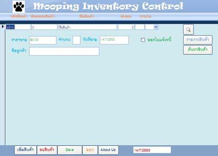 Mooping (โปรแกรม บริหาร สินค้าคงคลัง และ ออกใบแจ้งหนี้)