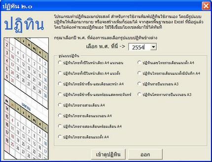 โปรแกรมสร้างปฏิทิน พิมพ์ปฏิทิน Calendar Maker