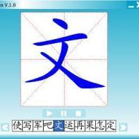 โปรแกรม ฝึกเขียน ภาษาจีน (เขียนจีน) (Chinese Stroke Order)