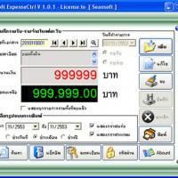 Seansoft Expense Ctrl (โปรแกรมบริหาร ทำบัญชีรายรับ บัญชีรายจ่าย)