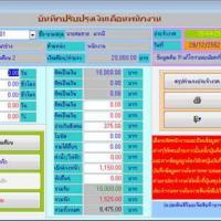 Salary System (โปรแกรมคิดเงินเดือน)
