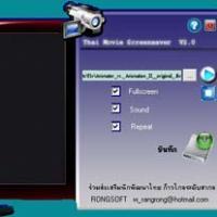 Movie Screen Saver Thai (โปรแกรม พักหน้าจอ ที่สามารถ ชมภาพยนตร์ ได้)