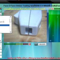 Face-2-Face Online Trading (ระบบติดต่อซื้อ-ขาย สินค้าและบริการด้วยภาพและเสียง แบบ Real-time ผ่านอินเทอร์เน็ต)