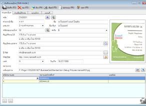 Nanosoft Business Card.NET (โปรแกรม สำหรับ เก็บนามบัตร รายชื่อลูกค้า)
