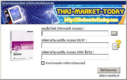 โปรแกรม ถอดรหัสผ่านไมโครซอฟต์แอคเซส (Microsoft Access Password Recovery Software)