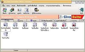 โปรแกรมระบบซื้อขาย ออกบิล Civa Suite