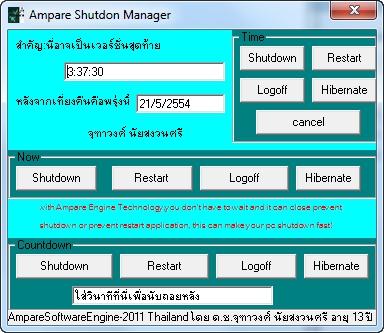 Ampare Shutdown Manager (โปรแกรม จัดการ การปิดเครื่องขั้นเทพ ไม่มีโทรจัน ไวรัส แน่นอน)