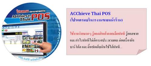 โปรแกรมขายหน้าร้าน ACChieve Thai POS