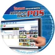 ACChieve Thai POS (โปรแกรม บริหารงาน การขายสินค้าหน้าร้าน) :