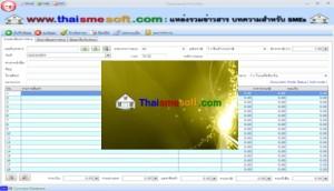 ThaiSMESoft PrintBill (โปรแกรมพิมพ์บิล และ พิมพ์ใบเสร็จรับเงิน แจกฟรี)
