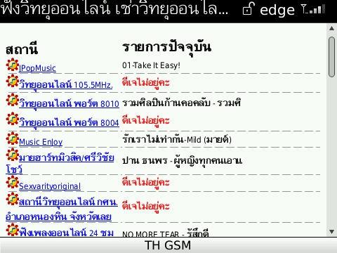 Thailand Internet Radio Station for BlackBerry (โปรแกรม ฟังวิทยุออนไลน์บน BB)
