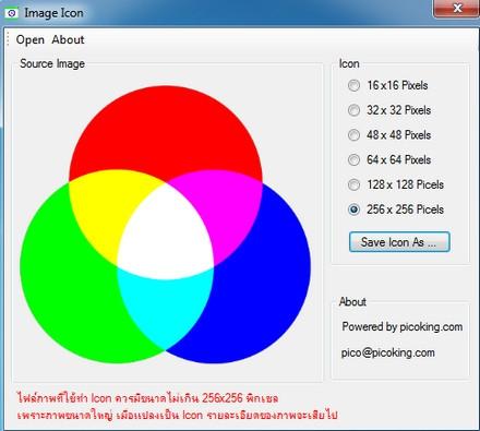 โปรแกรมแปลงไฟล์รูปเป้นไอคอน Image Icon