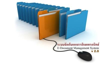 ระบบการจัดเก็บเอกสารอิเล็กทรอนิกส์ E-Document