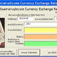 โปรแกรม คำนวน อัตรา แลกเปลี่ยนเงินตรา ต่างประเทศ (Thai Baht Currency Exchange Calculator)