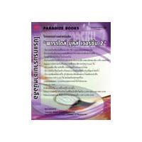 Paradize Books (โปรแกรม บริการจัดการงาน ร้านเช่าหนังสือ)