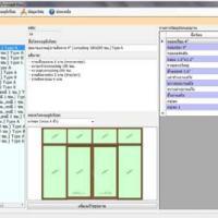 โปรแกรม คำนวณการ ตัดกระจก และอลูมิเนียม (Aluminium Cutting Calculation)