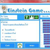 EinsteinGame (เกม ทดสอบ ใหวพริบแบบไอสไตน์)