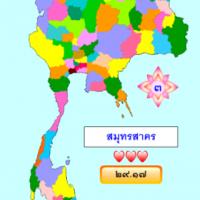 Thailand Province Clicks ! (เกม คลิกจังหวัด - คลิกตำแหน่งแผนที่จังหวัด ให้ถูกต้องตามชื่อจังหวัดที่เกมสุ่ม)