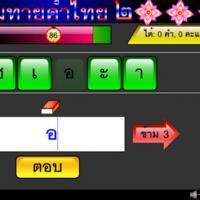 Guess Thai Words 2 (เกมทายคำไทย ๒ - ลำดับอักษรที่ สลับคำไทย ให้ถูกต้อง)