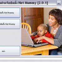 NetMummy (โปรแกรม ตรวจสอบ พฤติกรรมการใช้งาน อินเตอร์เน็ต ระยะไกล)