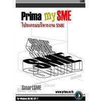 Prima my SME (โปรแกรมบริหารงาน SME)