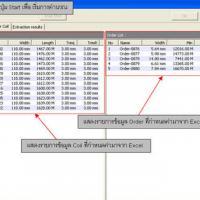 Slit Plan Optimize Engine (โปรแกรม ช่วยคำนวณ การจัดวาง และตัดแบ่ง ในแนวยาว ที่เป็นม้วน เช่น เหล็กม้วน กระดาษ ผ้า)