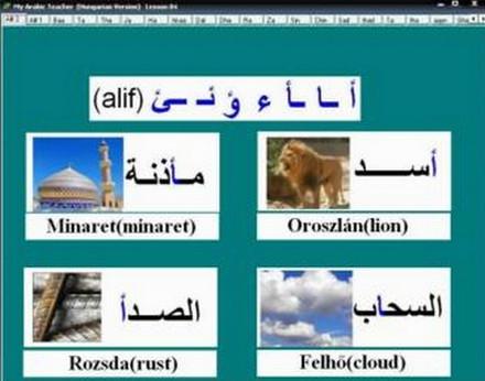 Free Arabic Teacher (โปรแกรม ฝึกเรียน ภาษาอารบิค พร้อมแบบฝึกหัด)