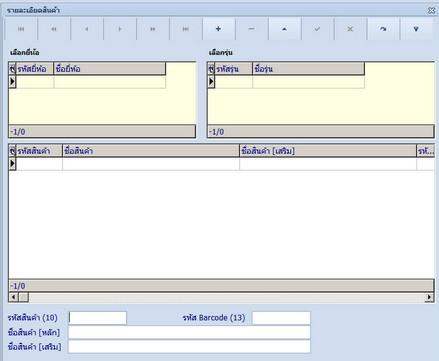 โปรแกรม จัดการสินค้า คงคลัง เข้าออก (อย่างง่าย) ( Easy Inventory Management Systems Portable)