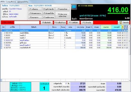 POS 2012 (โปรแกรม ขายสินค้าหน้าร้าน และ คลังสินค้า สำหรับธุรกิจ SMEs)
