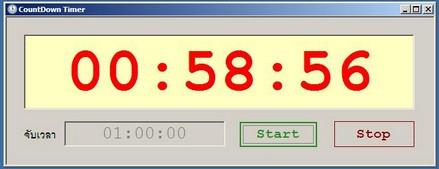 CountDown Timer (โปรแกรม ช่วย จับเวลา นับถอยหลัง ตามเวลาที่กำหนด)