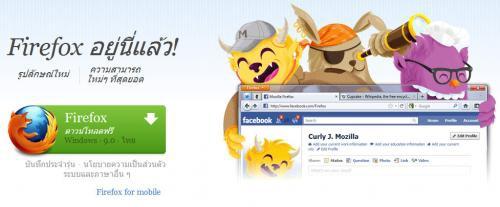 ดาวน์โหลด Firefox ภาษาไทย
