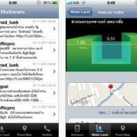 Flood Aid (App  บน iPhone รายงานสถานการณ์น้ำท่วม แบบตัวเดียวเอาอยู่)