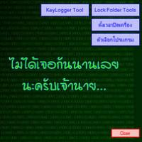 Lock Windows Screen (โปรแกรม ป้องกัน การใช้คอมฯ โดยไม่ได้รับอนุญาต)