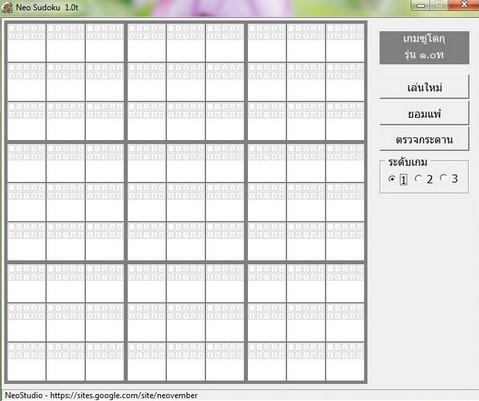 Sudoku (เกมซูโดกุ เกมฝึกสมอง ที่ทำให้คิดมาก) :
