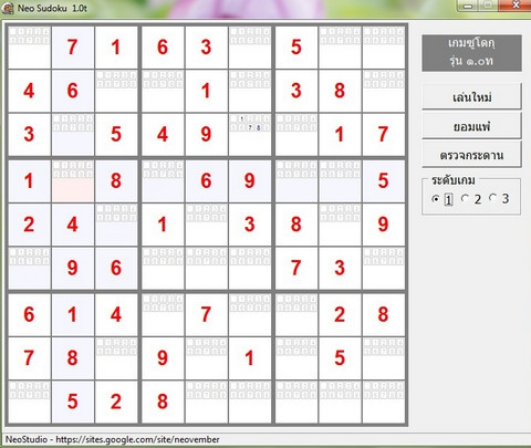 เกม Sudoku