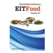 EITFood (โปรแกรม บริหารจัดการ ร้านอาหาร ภัตตาคาร แบบสมบูรณ์แบบ รับทุกความต้องการ) :