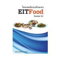 EITFood (โปรแกรม บริหารจัดการ ร้านอาหาร ภัตตาคาร แบบสมบูรณ์แบบ รับทุกความต้องการ)