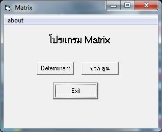 โปรแกรม คำนวณ เมทริกซ์ ทางคณิตศาสตร์ (Matrix Calculator) :