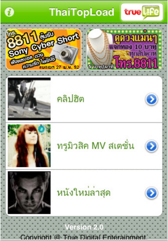 App รวมคลิปวีดีโอ Thai Top Load