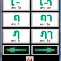 Thai Vowels (สระไทย )
