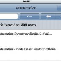 Constitution of the Kingdom of Thailand (รัฐธรรมนูญแห่งราชอาณาจักรไทย)