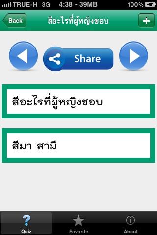 ThaiFunQuiz 2 (คลังคำถามอะไรเอ่ย) :
