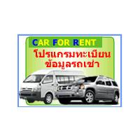 CAR FOR RENT (ระบบฐานข้อมูล ทะเบียนรถเช่า)