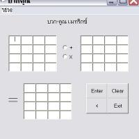 โปรแกรม คำนวณ เมทริกซ์ ทางคณิตศาสตร์ (Matrix Calculator)